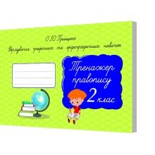 Тренажер правопису 2 клас Формування графічних та орфографічних навичок НУШ Прищепа О. Вид-во: Освіта