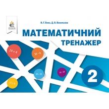 Математичний тренажер 2 клас НУШ Бевз В., Васильєва Д. Вид-во: Освіта
