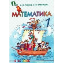 Підручник Математика 1 клас Нова програма Рівкінд Ф. М., Оляницька Л. В. Вид-во: Освіта
