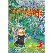 Учебник Изобразительное искусство 3 класс Новая программа Калиниченко Е. В., Сергиенко В. В. Изд-во: Освита