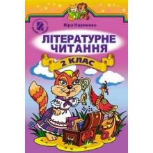 Підручник Літературне читання 2 клас Науменко В. О. Вид-во: Генеза