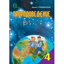 Учебник Природоведение 4 класс Грущинская И. Изд-во: Освита