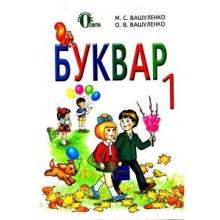 Букварь 1 класс Вашуленко Н. С., Лапшина И. Н. Изд-во: Освита