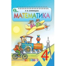 Підручник Математика 4 клас Нова програма Оляницька Л. В. Вид-во: Освіта