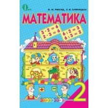Підручник Математика 2 клас Нова програма Оляницька Л. В., Рівкінд Ф. М. Вид-во: Освіта