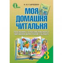 Моя домашня читальня Посібник із позакласного читання 3 клас Нова програма Савченко О. Я. Вид-во: Освіта