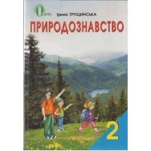 Підручник Природознавство 2 клас Нова програма Грущинська І. В. Вид-во: Освіта