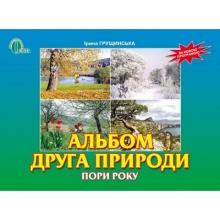 Альбом друга природи Пори року 2 клас Грущинська І. В. Вид-во: Освіта
