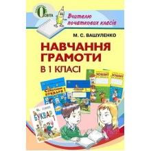 Навчання грамоти в 1 класі Нова програма Вашуленко М. С. Вид-во: Освіта