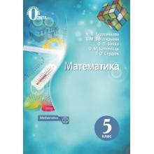 Підручник Математика 5 клас Нова програма 2018 Тарасенкова Н. А. и др. Вид-во: Освіта