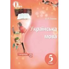 Підручник Украінська мова 5 клас Глазова О. П. Вид-во: Освіта