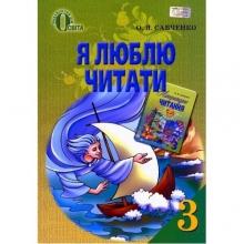 Я люблю читати Навчальний посібник із літературного читання 3 клас Нова програма Савченко О. Я. Вид-во: Освіта