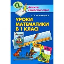 Уроки математики в 1 класі Нова програма Оляницька Л. В. Вид-во: Освіта