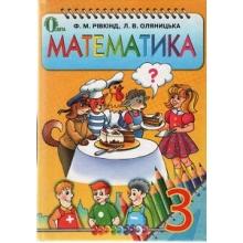 Підручник Математика 3 клас Нова програма Рівкінд Ф. М., Оляницька Л. В. Вид-во: Освіта