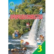 Підручник Природознавство 3 клас Нова програма Грущинська І. В. Вид-во: Освіта