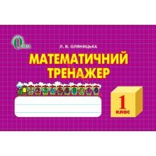 Математичний тренажер 1 клас Нова програма Оляницька Л. В. Вид-во: Освіта