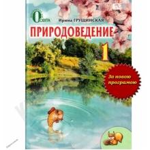 Учебник Природоведение 1 класс Новая программа Грущинская Ирина Изд-во: Освита