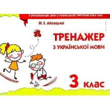 Тренажер з української мови 3 клас Оновлена програма Айзацька Н. І. Вид-во: Освіта