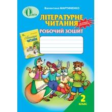 Робочий зошит Літературне читання 2 клас Нова програма Мартиненко В. О. Вид-во: Освіта