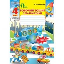 Робочий зошит з математики 4 клас Нова програма Оляницька Л. В. Вид-во: Освіта