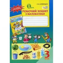 Робочий зошит з математики 3 клас Оляницька Л. В., Рівкінд Ф. М. Вид-во: Освіта