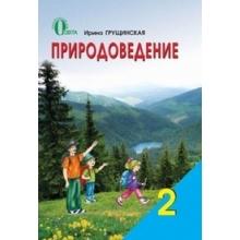 Учебник Природоведение 2 класс Новая программа Грущинская Ирина Изд-во: Освита