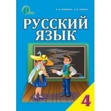 Учебник Русский язык 4 класс Лапшина И. Н., Зорька Н. Н. Изд-во: Освита