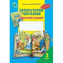 Робочий зошит Літературне читання 3 клас Нова програма Мартиненко В. О. Вид-во: Освіта