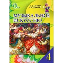 Учебник Музыкальное искусство 4 класс Аристова Л. С., Сергиенко В. В. Изд-во: Освита
