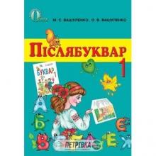 Післябуквар 1 клас Нова програма  Вашуленко М. С., Вашуленко О. В. Вид-во: Освіта