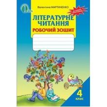 Робочий зошит Літературне читання 4 клас Нова програма Мартиненко В. О. Вид-во: Освіта