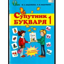 Супутник букваря 1 клас Вашуленко М. С., Вашуленко О. В. Вид-во: Освіта