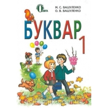 Буквар 1 клас Вашуленко М. С., Вашуленко О. В. Вид-во: Освіта
