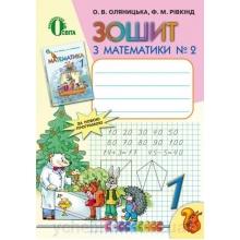 Зошит з математики 1 клас №2 Оновлена програма Оляницька Л. В. Вид-во: Освіта (2017!)