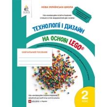 Технології і дизайн на основі LEGO 2 клас НУШ Зінюк І. Вид-во: Освіта