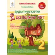 Дидактичні картки Я досліджую світ 2 клас НУШ Коршунова О., Гущина Н. Вид-во: Освіта