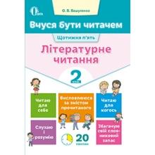 Вчуся бути читачем 2 клас Літературне читання НУШ Вашуленко О. Вид-во: Освіта