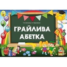 Грайлива абетка Альбом для вивчення літер Антонова Т., Курчивенко А. Вид-во: Освіта