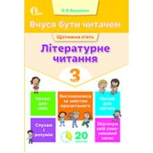 Вчуся бути читачем 3 клас Літературне читання НУШ Вашуленко О. Вид-во: Освіта