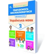 Навчаємось висловлюватися Українська мова 3 клас Оновлена програма Вашуленко М. С., Дубовик С. Г. Вид-во: Освіта