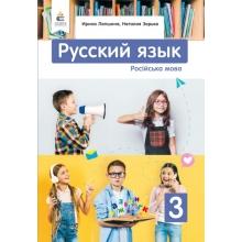 Учебник Русский язык 3 класс НУШ Лапшина И., Зорька Н. Изд-во: Освита
