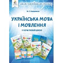 Українська мова і мовлення у початковій школі Методичний посібник Вашуленко М. С. Вид-во: Освіта