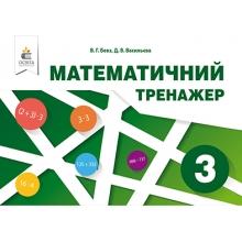Математичний тренажер 3 клас ОНОВЛЕНА ПРОГПАМА Бевз В., Васильєва Д. Вид-во: Освіта