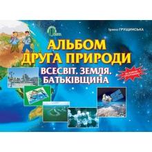 Альбом друга природи 4 клас Всесвіт Земля Батьківщина - Грущинська І. В. Вид-во: Освіта