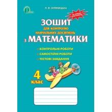 Зошит для контролю навчальних досягнень з математики 4 клас Оляницька Л. Вид-во: Освіта