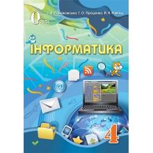 Підручник Інформатика 4 клас Ломаковська Г., Проценко Г., Ривкінд Й. Вид-во: Освіта