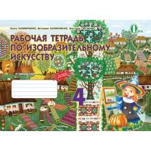 Рабочая тетрадь Изобразительное искусство 4 класс Калиниченко О. и др. Изд-во: Освита
