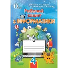 Робочий зошит Інформатика 4 клас Морзе Н. В., Барна О. В., Большакова І. О., Вембер В. П. Вид-во: Освіта