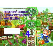 Робочий зошит Образотворче мистецтво 4 клас Калініченко О. та ін. Вид-во: Освіта