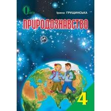 Підручник Природознавство 4 клас Грущинська І. Вид-во: Освіта
